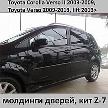 Молдинги на двери для Toyota Corolla Verso 2 2003-2009, Verso 2009-12, lift 2012+