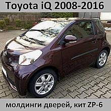 Молдинги на двери для Toyota iQ 2008-2016