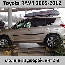 Молдинги на двері для Toyota RAV-4 2005-2012