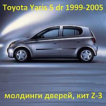 Молдинги на двері для Toyota Yaris 5 dr 1998-2005