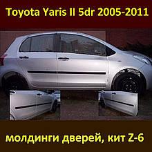 Молдинги на двери для Toyota Yaris II 5dr 2005-2011