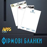 Фирменные бланки | Бланки с логотипом | Изготовление фирменных бланков