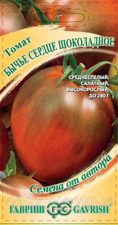Томат Бычье сердце шоколадное 0,05 г (Гавриш)