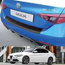 Пластикова захисна накладка на задній бампер для Alfa Romeo Giulia 2016+