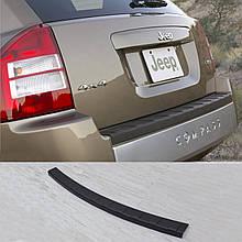Захисна накладка на задній бампер для Jeep Compass 2007-2011
