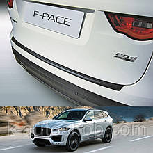Пластикова захисна накладка на задній бампер для Jaguar F-Pace 2016+