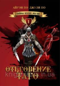 "Книга ""Откровение Таро.Тайны клана магов"" Айрэн По, Джули По  книга 1."
