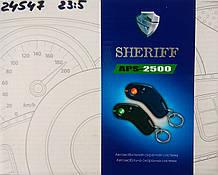 Сигнализация односторонняя SHERIFF APS-2500