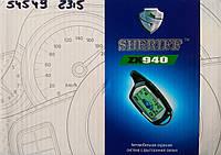 Сигнализация двухсторонняя SHERIFF ZX-940