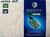 Сигнализация двухсторонняя SHERIFF ZX-1090