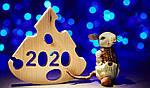 Вітаємо з Новим 2020 роком та Різдвом!