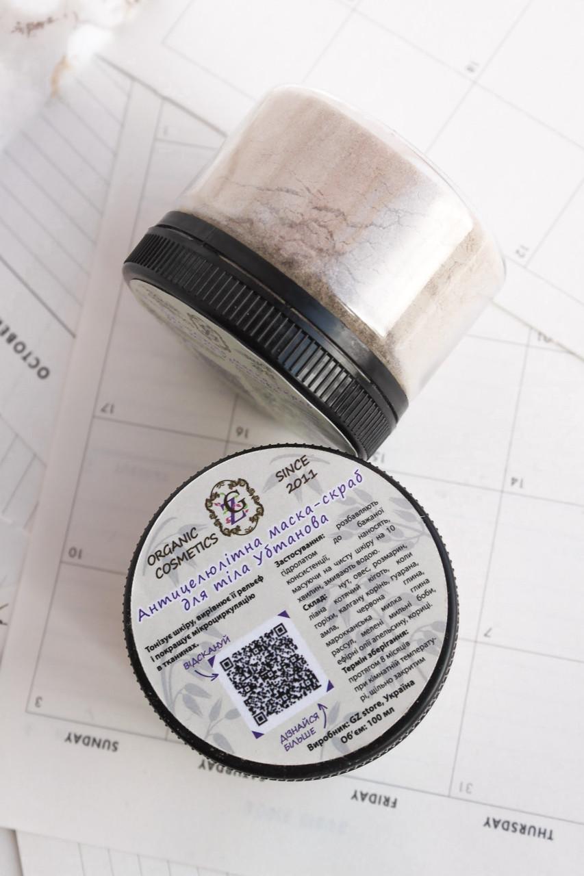 Антицеллюлитная маска убтановая - Аюрведа против целлюлита, 100 мл