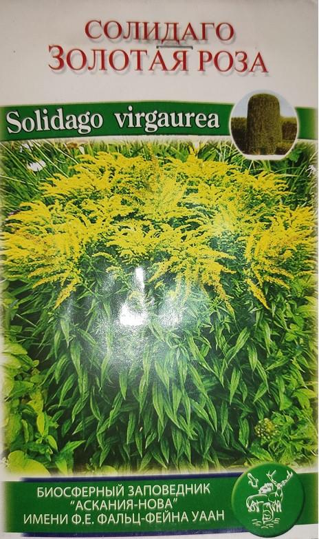 Семена Солидаго Золотая Роза 0.1 г