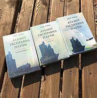 """Книга """"Атлант расправил плечи (комплект из 3 книг)"""" Айн Рэнд (Твёрдый переплет)"""