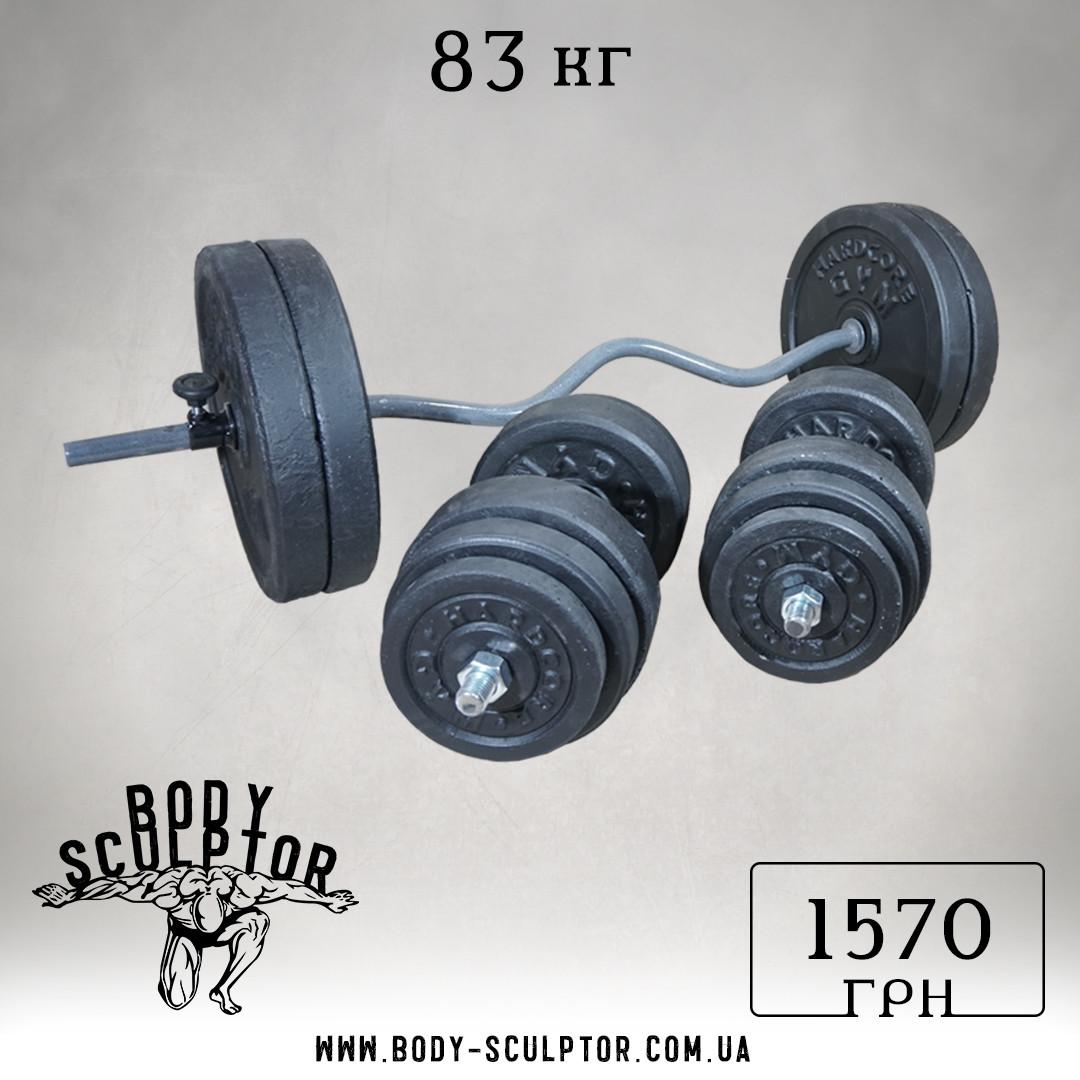 Штанга W-подібним грифом + гантелі | 83 кг