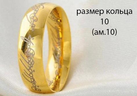 размеры кольца всевластья