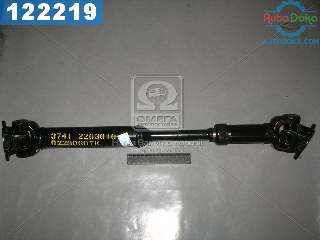 Вал карданный УАЗ 452, 39094 Lmin=652 Lmax=706 передний (производство  , Ульяновск)  3741-2203010