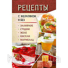 Книга Рецепты с желатином и без