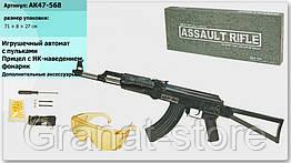 Автомат AK47-568 батар., свет, лазер, пульки