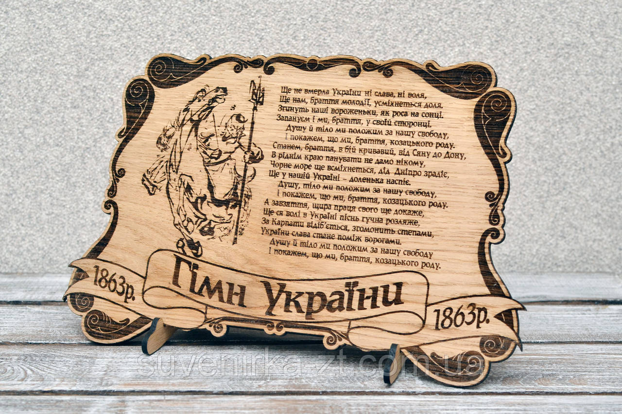 """Дубовая картина """"Гимн Украины"""" 1863г. (А00717)"""