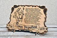 """Дубовая картина """"Гимн Украины"""" 1863г. (А00717), фото 1"""