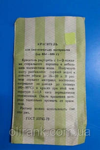 Барвник для синтетики Жовтий 4-6г