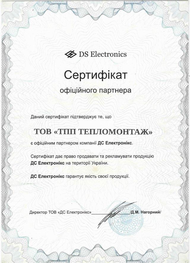 сертификат: компания тепломонтаж официальный дилер DS Electronics