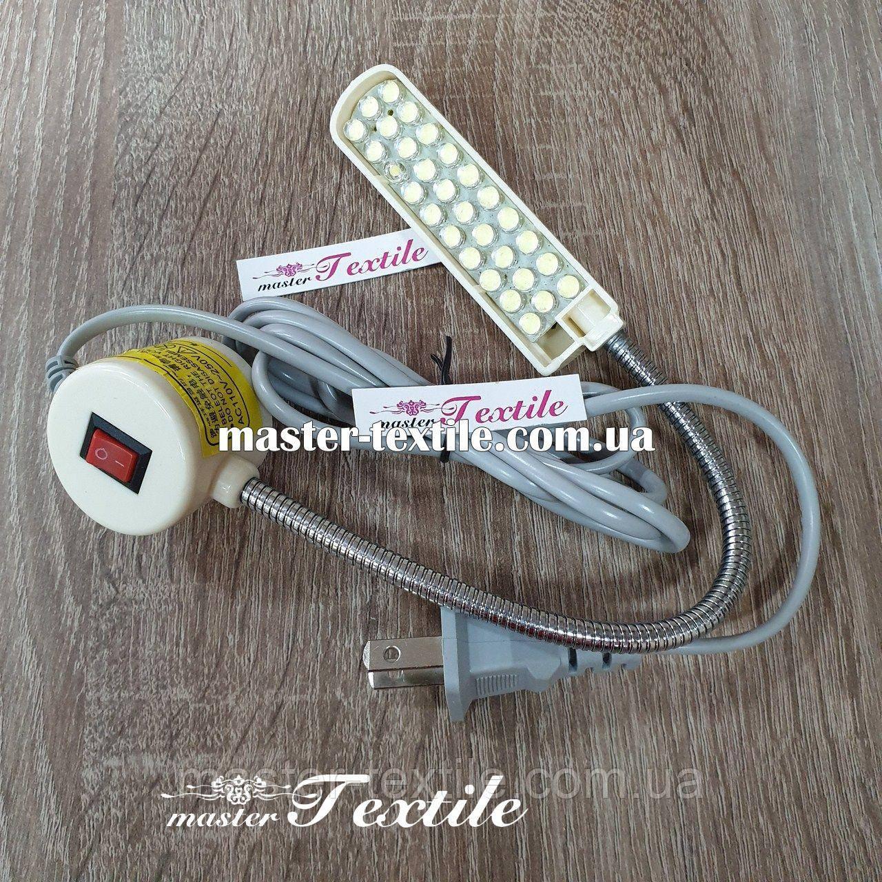 Светильник для швейной машины светодиодный