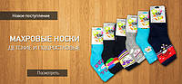 Махровые носки для детей и подростков