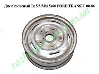 Диск колесный  R15 5.5Jx15x60 FORD TRANSIT 00-06 (ФОРД ТРАНЗИТ) (YC15-2150829-AC, 2150829, YC152150829AC)
