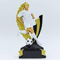 Статуэтка (фигурка) наградная спортивная Футбол Футболист (8х4х16 см) HX5168-B8