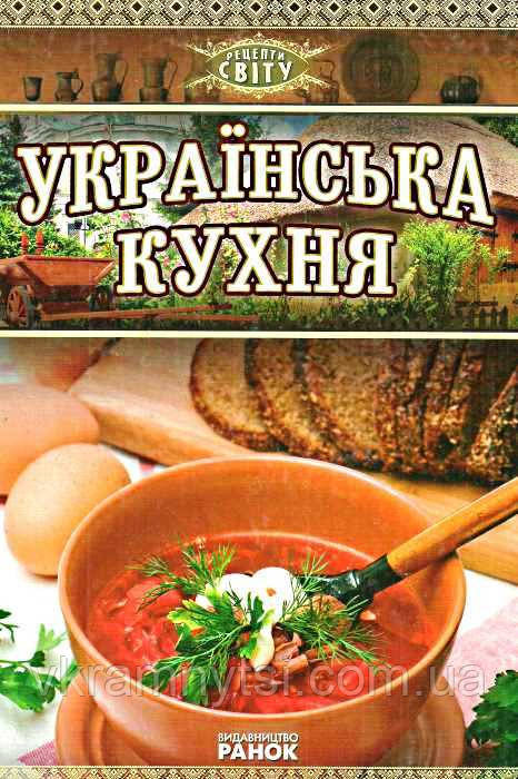 Українська кухня. Рецепти світу