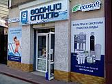 Открылся новый салон - магазин оборудования и аксессуаров для бассейнов и очистки воды
