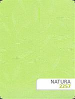 Ткань для рулонных штор NATURA 2257