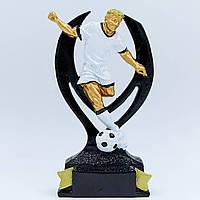 Статуэтка (фигурка) наградная спортивная Футбол Футболист (9х4х15 см) HX5114-B8