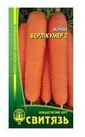 """Семена морковь стол. """"Берликумер 2"""" 5г 10 шт. / Уп."""
