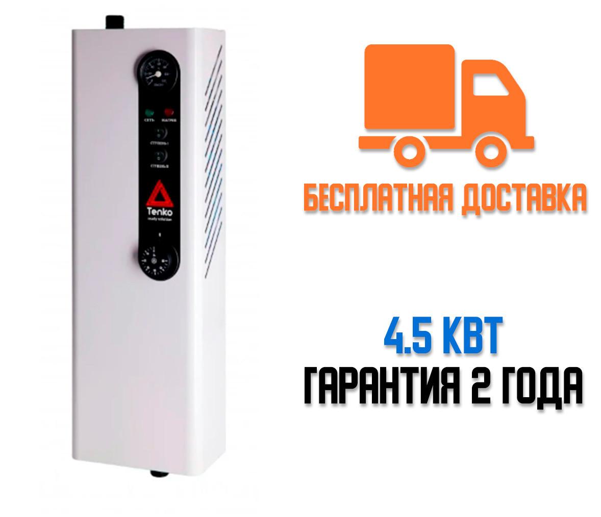 Котел электрический Tenko 4.5 кВт/220 эконом Бесплатная доставка!