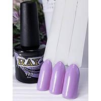 Гель-лак для ногтей RAY №179. 10ml