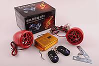 Аудиосистема для мототехники, мотоакустика (2.5, красные, сигнализация, FM/МР3 плеер, ПДУ)  ГС (GS) G-02