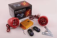 Аудиосистема для мототехники, мотоакустика (2.5, красные, сигнализация, FM/МР3 плеер, ПДУ) JEM-600