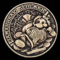 Щаслива монета ЗАМАНИВАЮ ГРОШИКИ - Притягатель Бабосиков