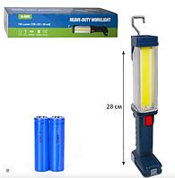 Ліхтар Worklight ZJ-8899 LED-переноска з магнітним кріпленням і рухомим крюком