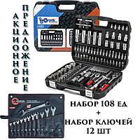АКЦИЯ!Набор инструмента 108 ед.PROFLINE 61085+набор ключей 12 шт на полотне XT-1512