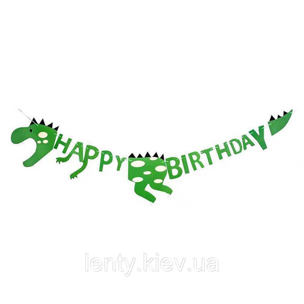 """Гірлянда """"Динозавр Happy Birthday"""" Зелений гліттер"""