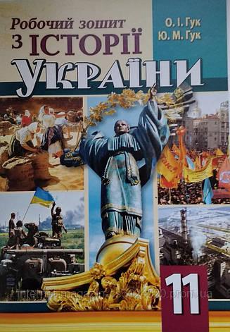 Робочий зошит з історії України 11 клас. Гук О.І.,Гук Ю.М., фото 2