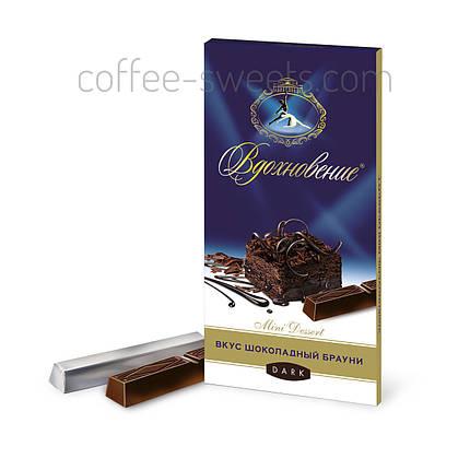 Шоколад Вдохновение 100г со вкусом шоколадного Брауни, фото 2