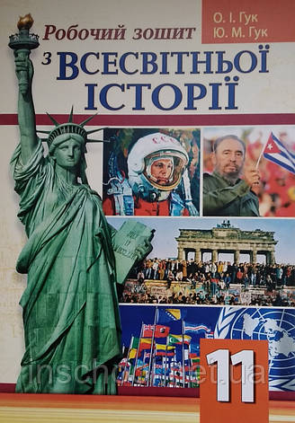 Робочий зошит зі всесвітньої історії 11 клас. Гук О.І.,Гук Ю.М., фото 2