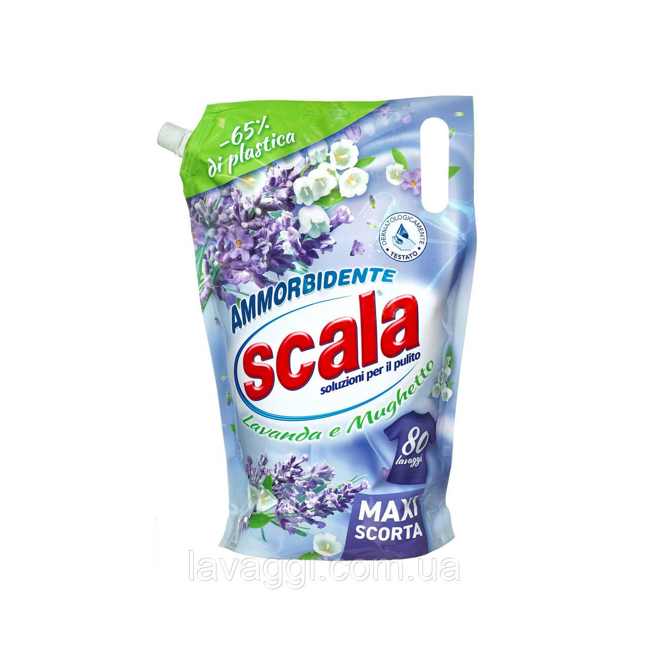 Концентрированный кондиционер-ополаскиватель (дойпак) Scala Ammorbidente Lavanda & Verbena 2000 ml