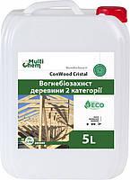 MultiChem. Антипірен-антисептик ConWood Crystal Euro 5л. Пропитка дерева, антисептик дерева, огнебиозащита, фото 1