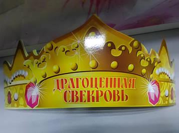 Корона с надписью драгоценная свекровь